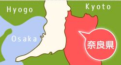 奈良エリア